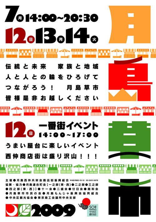 kusaichi_2009.jpg