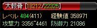 大骸骨zin補アリステ92