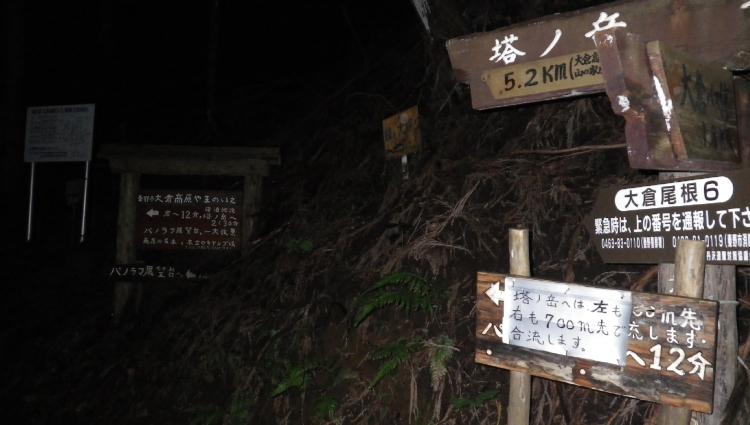 ナイト大倉02