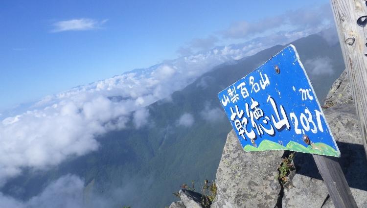 乾徳山11