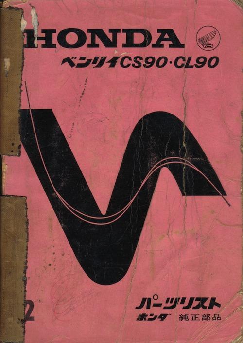 CS90/CL90パーツリスト