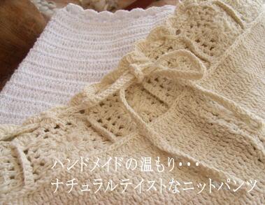 手編みニットパンツ