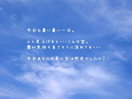 今日の空は何色でしたか?