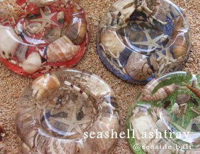 貝殻のアシュトレイ