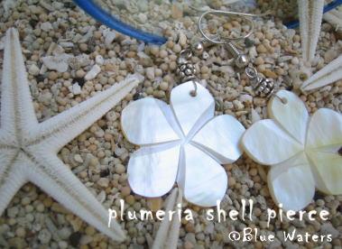 貝殻で作ったプルメリアのお花がかわいいピアス!