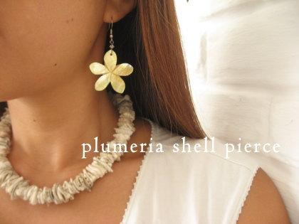 プルメリアのピアス