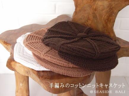 手編みのコットンニットキャスケット