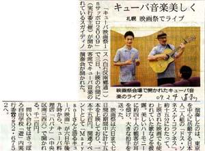 新聞(ライブ)