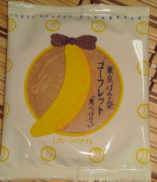 t_banana_g06108s.jpg
