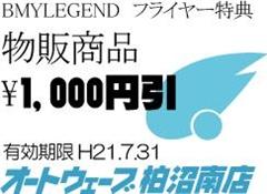 1000円券_R