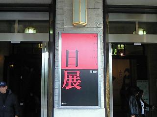 京都市美術館②