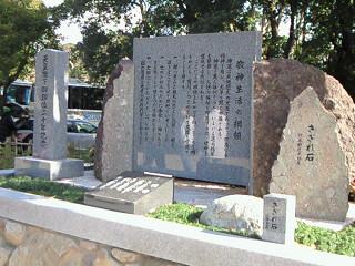伊弉諾神宮 石碑①
