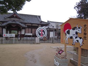 大石神社 義士史料館