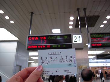 新大阪駅①