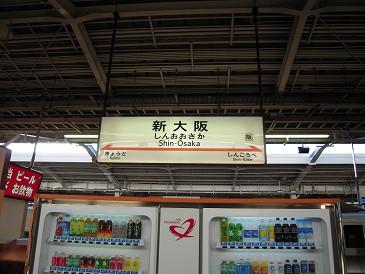 新大阪駅②