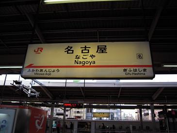 名古屋駅①