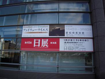 愛知県美術館 看板