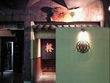 柊草 玄関
