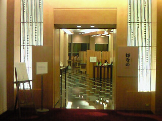 ウエスティンホテル淡路 はなの玄関