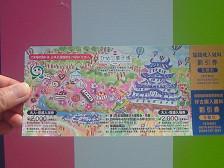 姫路菓子博 チケット