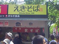 姫路菓子博 駅そば看板