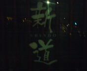 shindou1.jpg