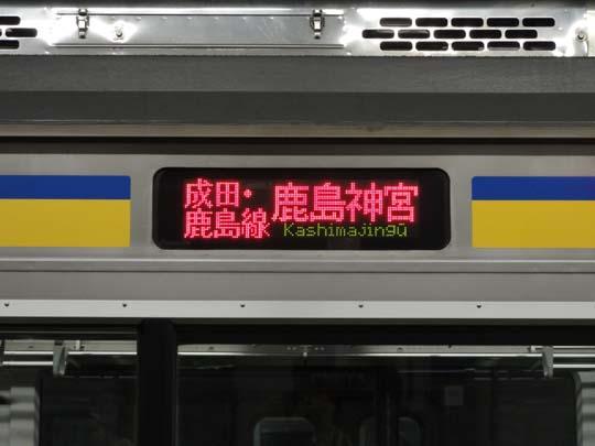 209成田経由延方行1551M
