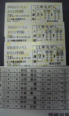 20090710岸和田