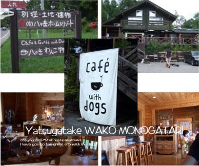 yatugatake wanmonogatari