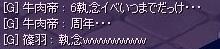 イベ6執念