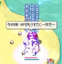 超高速MP回復