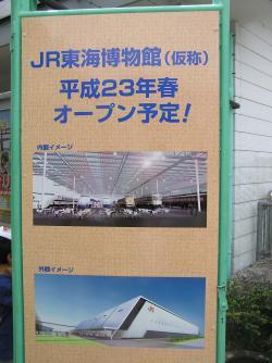 JR東海博物館