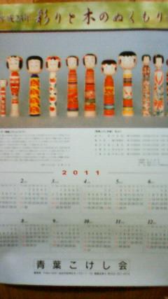 青葉こけし会 カレンダー