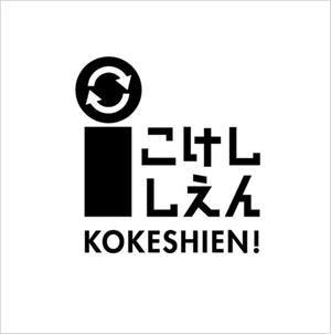 KOKESHIEN! ロゴ