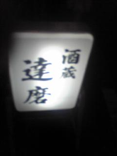 112_20090710132031.jpg