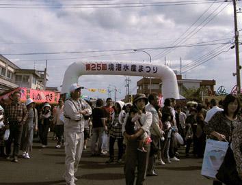 堺港水産まつり