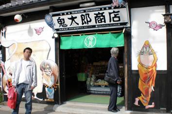 鬼太郎商店
