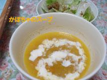 カボチャスープのコピー