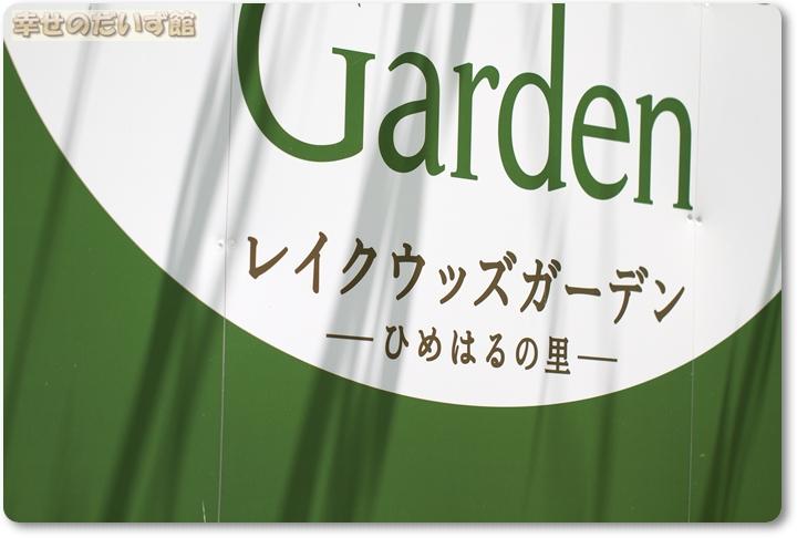 daizukanIMG_1826.jpg