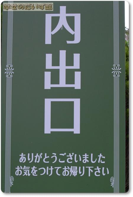 daizukanIMG_2241.jpg