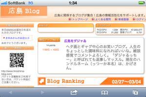 blog_20120305063005.jpg
