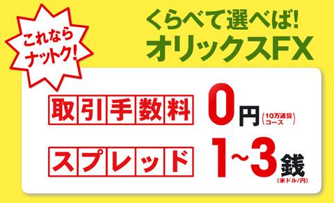 orixotoku0714.jpg