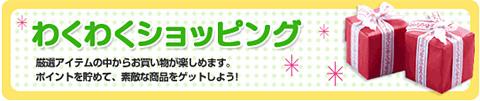 wakuwaku0715.jpg