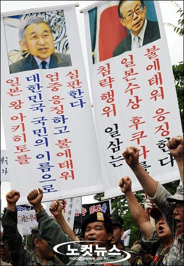 韓国「膺懲デモ」