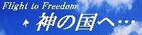 Flight to Freedom/神の国へ…