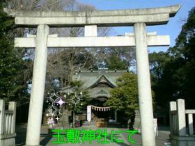 玉敷神社一