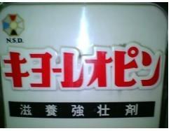 西新橋で見つけた、キヨーレオピンの看板!場所柄がいいですよね?疲れた体にムチ打って、新橋のSL前でグイッっと1本… オーッっし、大阪までの新幹線、寝てやるゾ!!(京都あたりで目覚ましてねっ)