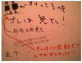 落書き - 大田区