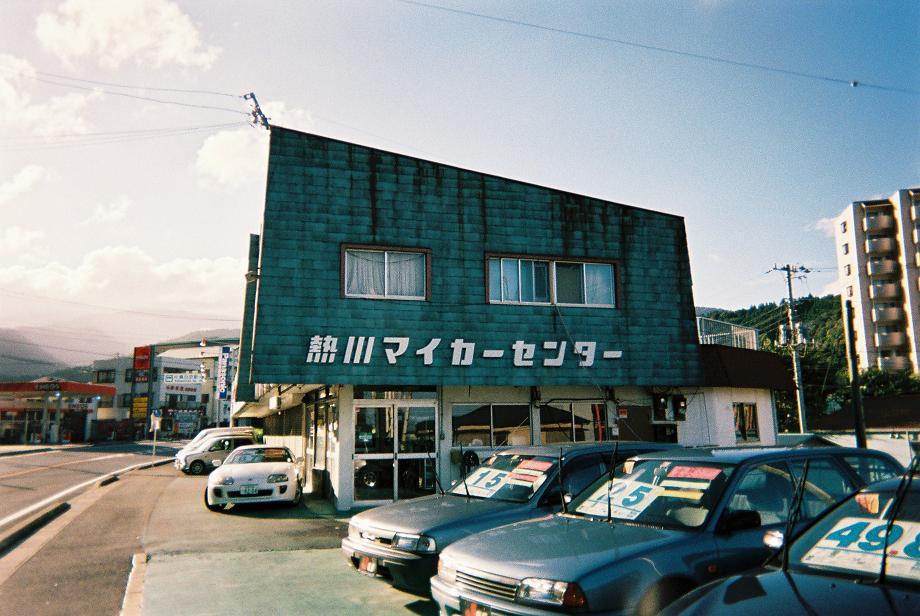 熱川マイカーセンター