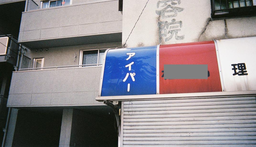 アイパー - 大田区